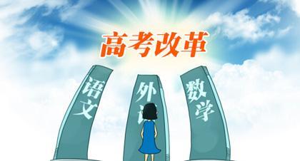 高考改革_定了!广东启动高考综合改革,将从这年入学的高一生开始